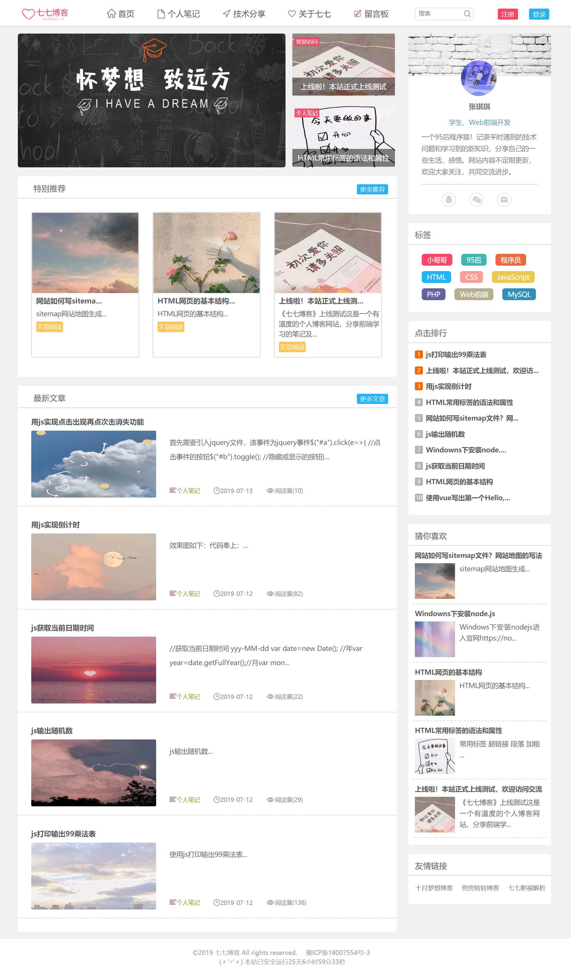 七七博客-前端个人博客网站.jpg